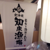 北海道知床漁場吹田店…