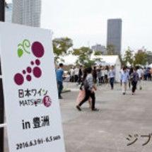 日本ワイン祭にて、た…