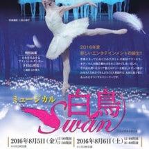 ミュージカル「白鳥」