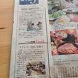日経MJ新聞に掲載さ…
