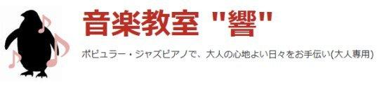 横浜市戸塚区 大人のピアノ教室 音楽教室 響