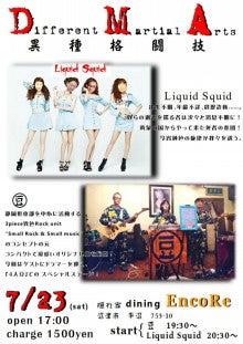 7/23アンコール・ライブ