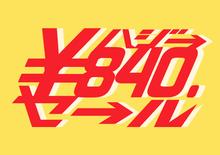 840sale