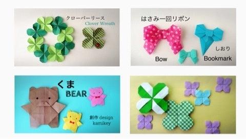 ハート 折り紙 折り紙 かたつむり 立体 折り方 : ameblo.jp