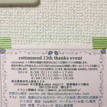 〜イベント〜