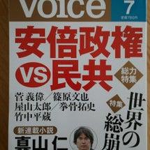 『voice』に拙稿…