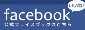 FB バナー