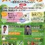 6/12開催!【スマ…