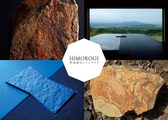 himorogi_160611