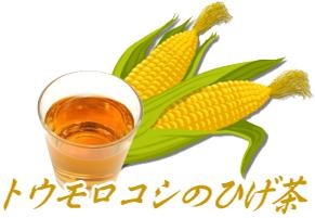 トウモロコシのひげ茶