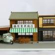 京町家と商業民家模型