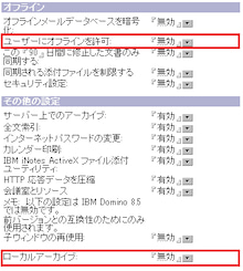 iNotes_Archive_8