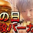 【大食い】10段バー…