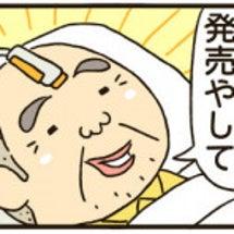 本日発売!