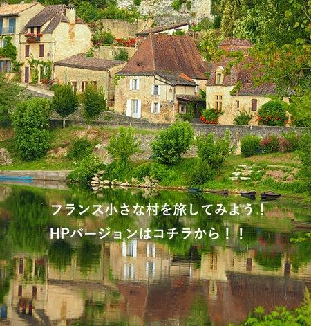 フランス小さな村を旅してみよう!HPバージョン