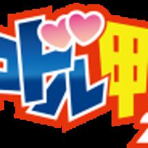 汐留ロコドル甲子園2…