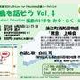 6月25日開催「福島…