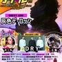 6/25渋谷