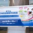 日本抗加齢医学会に参…