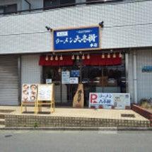 ラーメン大冬樹 本店…