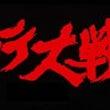 映画紹介『カラテ大戦…