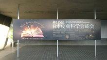 第115回日本皮膚科学会総会
