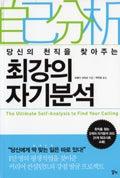 「あなたの天職がわかる最強の自己分析」韓国語版