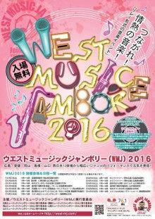 WMJ2016ポスター表02