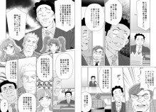 台湾一家、日本を歩く(後編)