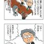 【4コマ漫画】ぼうず…