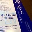 名古屋でイベント