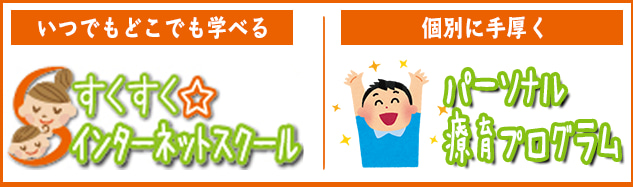 澄川綾乃のカンタン家庭療育