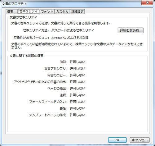 PDFセキュリティ設定