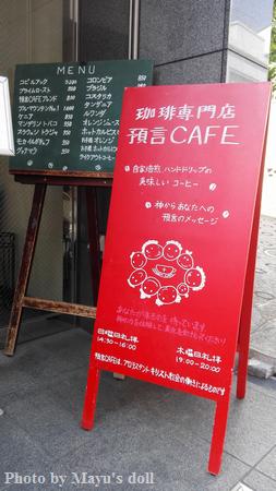 預言カフェ