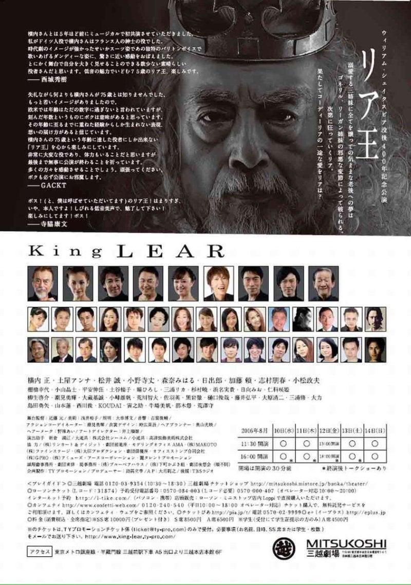 舞台「リア王 ~King Lear~」
