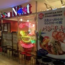 ひんやりトマト麺「バ…