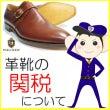 革靴を輸入すると関税…