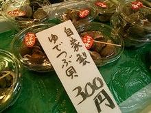 茹でツブ貝