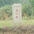 【湖北省・洪湖】魯公…
