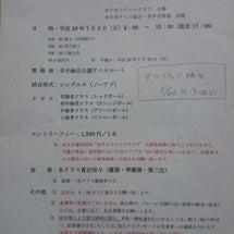 【大会案内】7/3(…