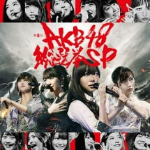 AKB48総選挙選抜…