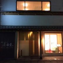 濱田屋~博多 水炊き…