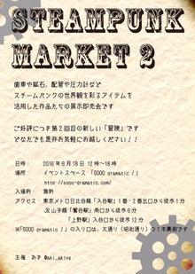 スチームパンクマーケット2
