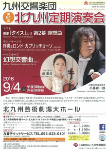 九州交響楽団第61回北九州定期演奏会