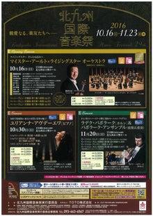 北九州国際音楽祭2016