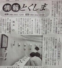 280615徳島新聞17面に掲載