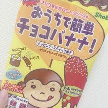 チョコバナナ☆Shi…