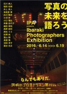 茨城のプロカメラマン展2016