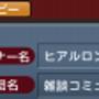【野球つく!!】球団…