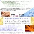 夏季お勧め★限定コー…
